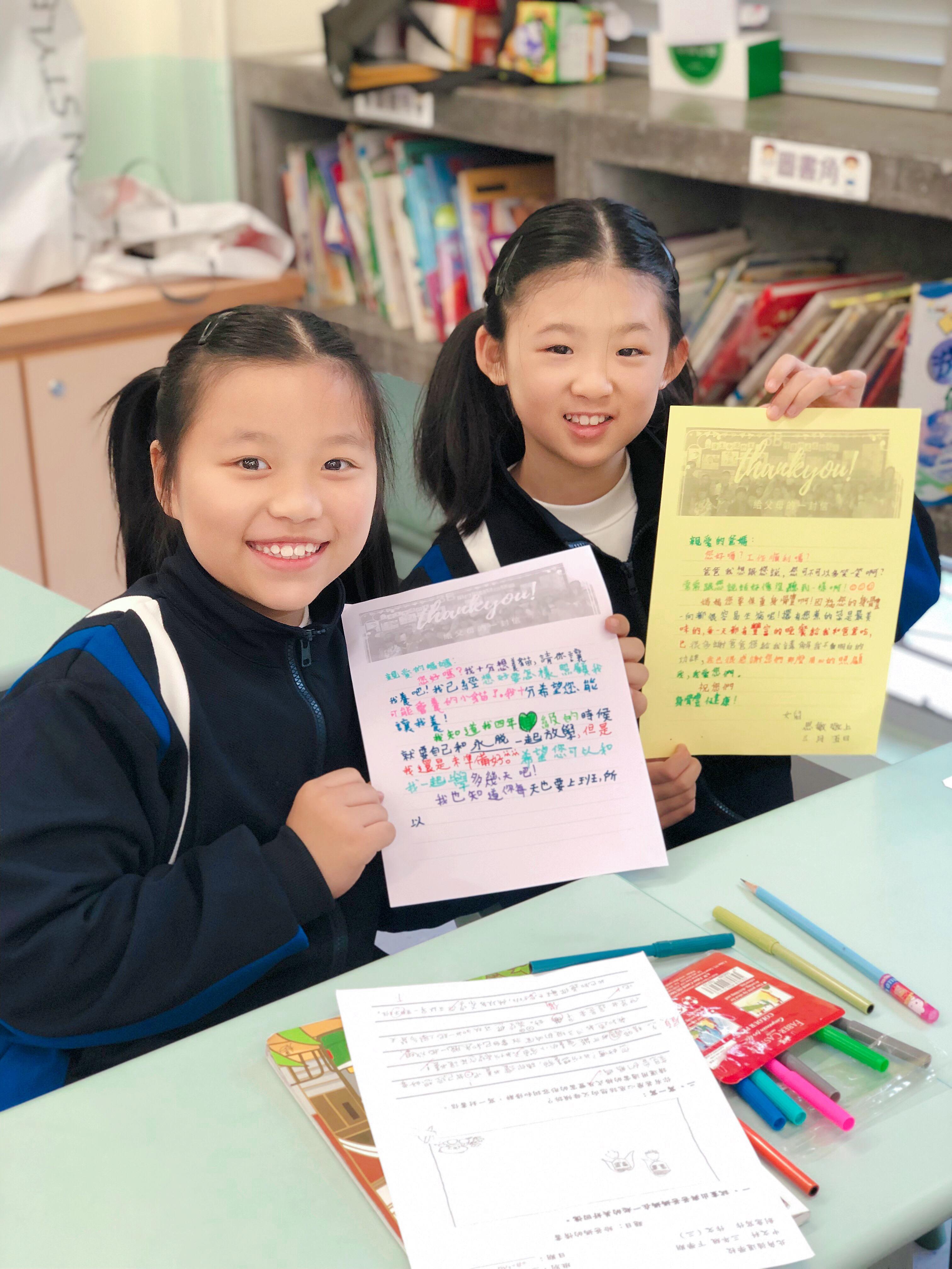 三年級學生中文寫作活動﹕給爸媽的信