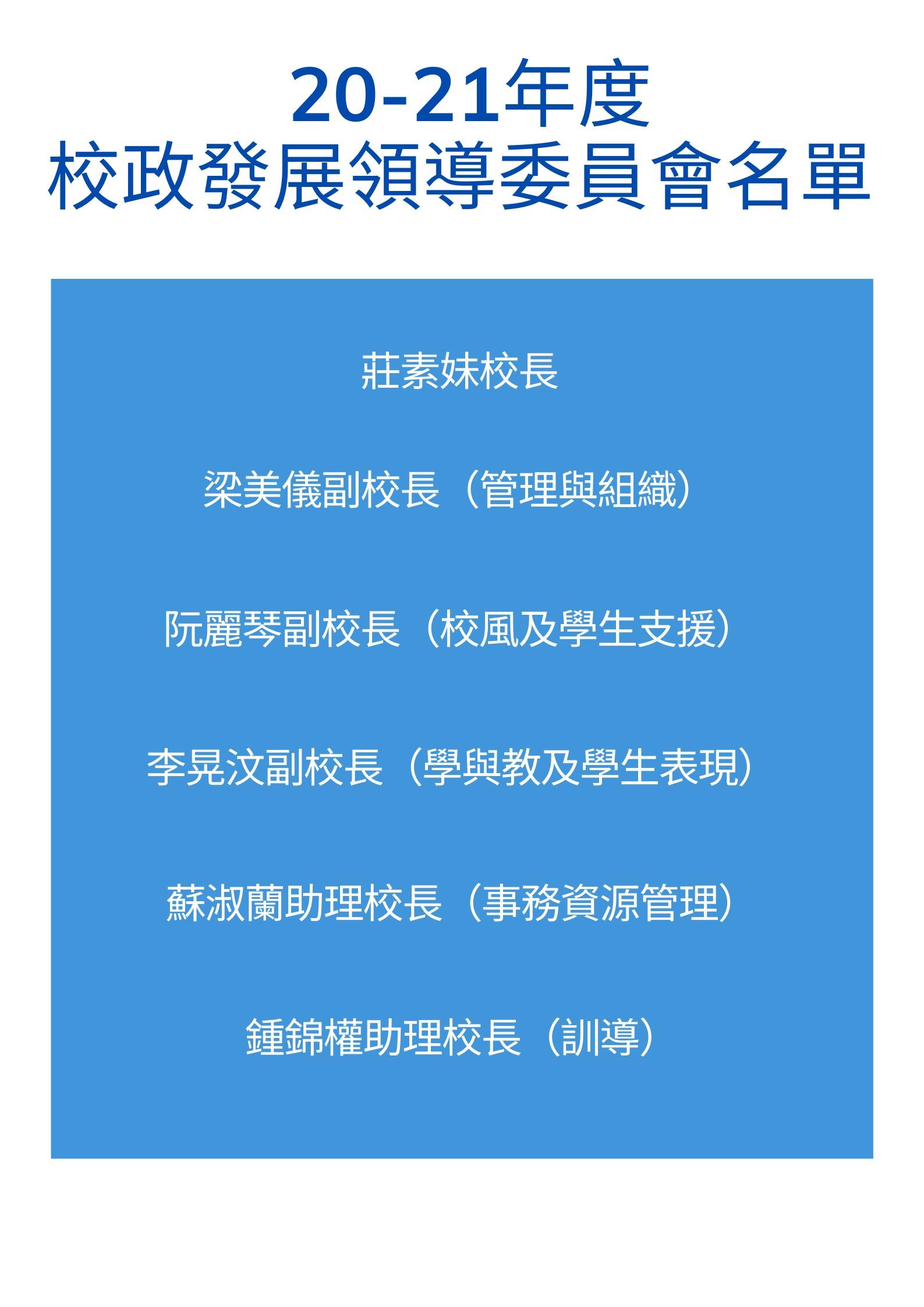 20-21年度校政發展領導委員會名單