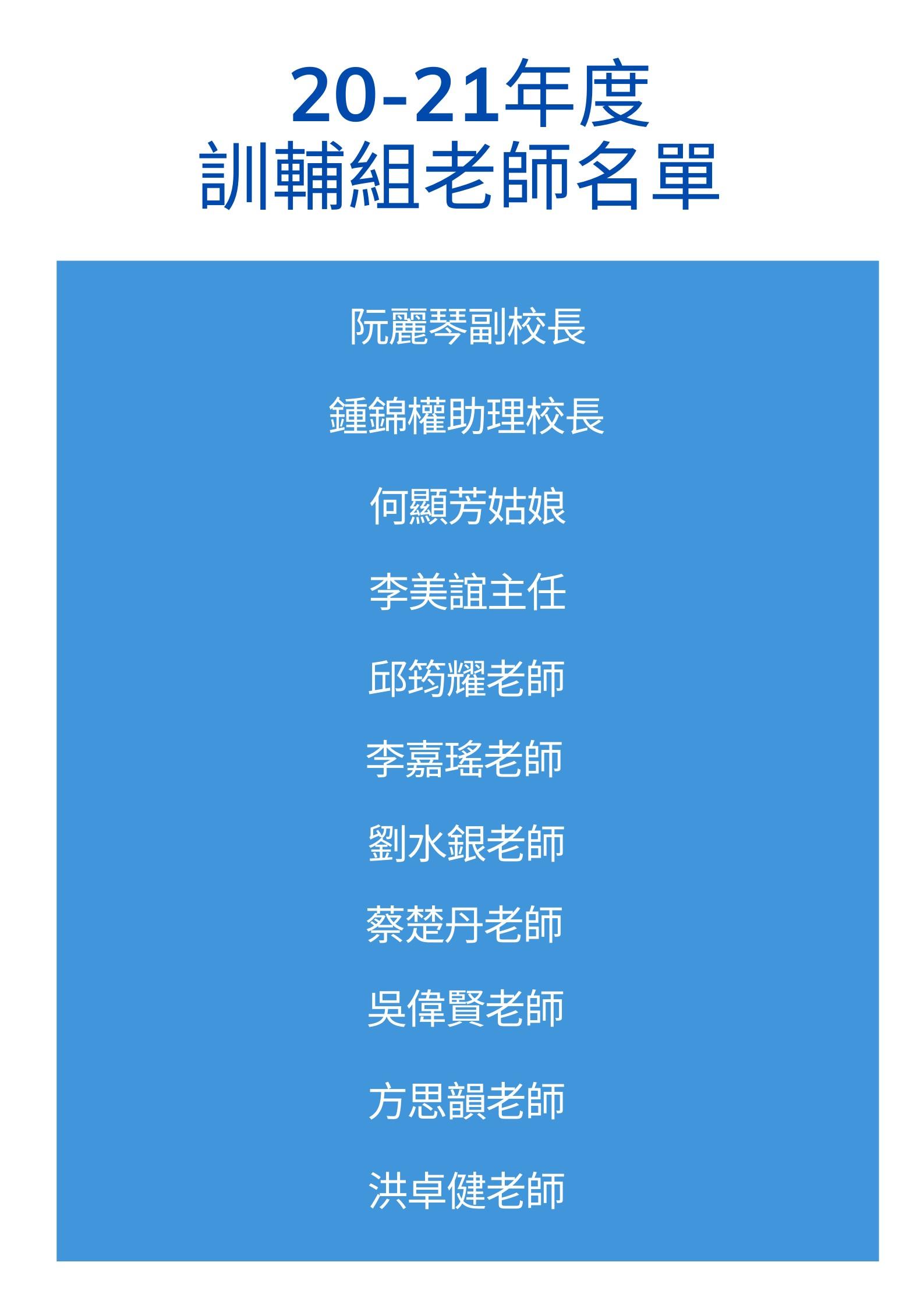 20-21年度訓輔組老師名單