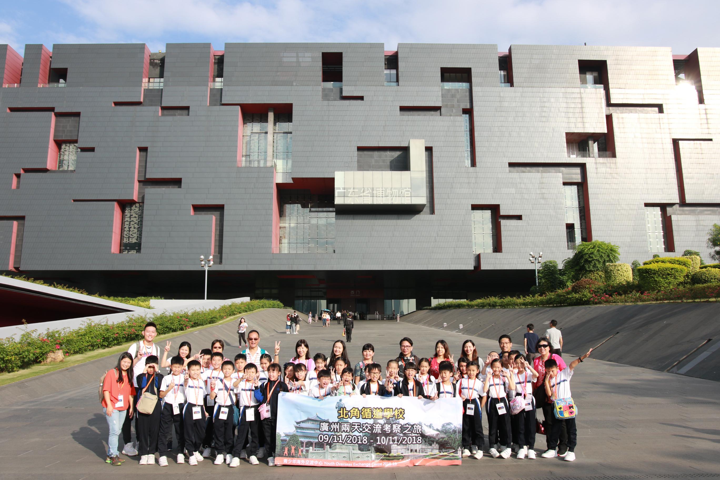 參觀廣東省博物館